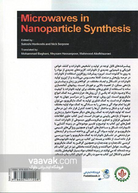 تصویر پشت جلد کتاب مایکروویو در تولید نانوذرات
