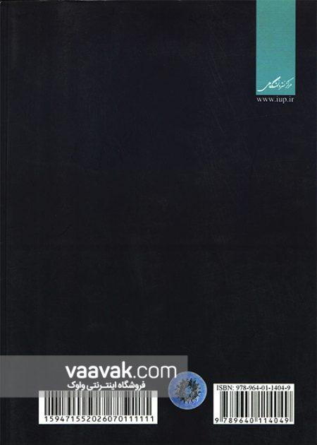 تصویر پشت جلد کتاب مبانی نانو اپتیک - جلد ۱