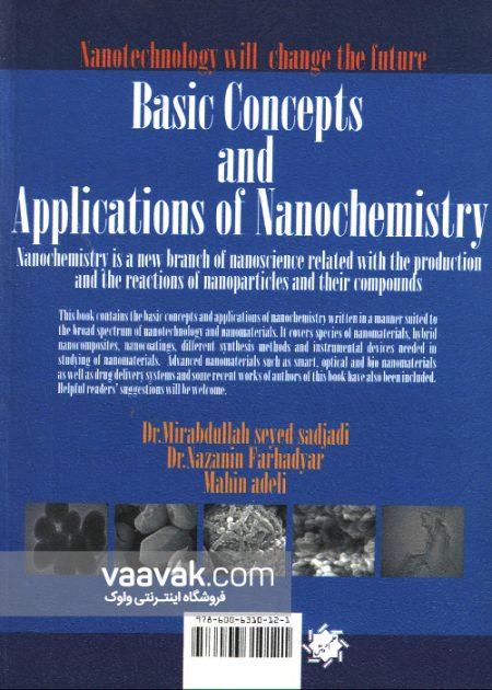 تصویر پشت جلد کتاب مبانی و کاربرد نانو در شیمی