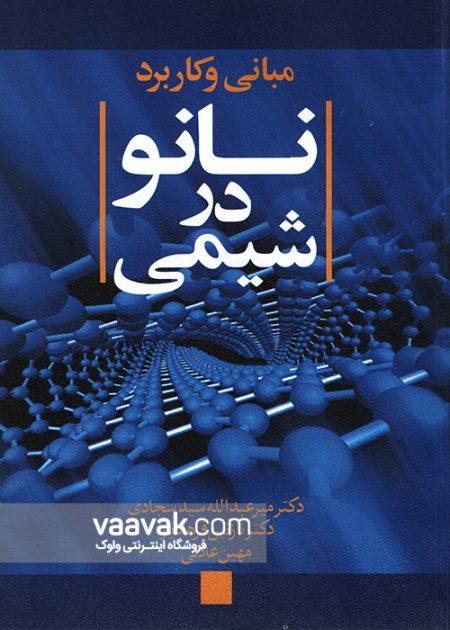 تصویر روی جلد کتاب مبانی و کاربرد نانو در شیمی