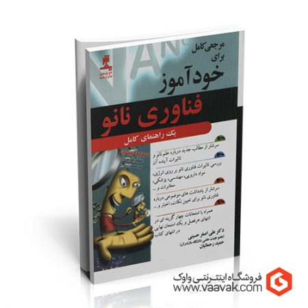 کتاب مرجعی کامل برای خودآموز فناوری نانو
