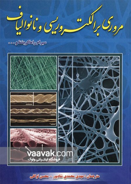 تصویر روی جلد کتاب مروری بر الکتروریسی و نانوالیاف