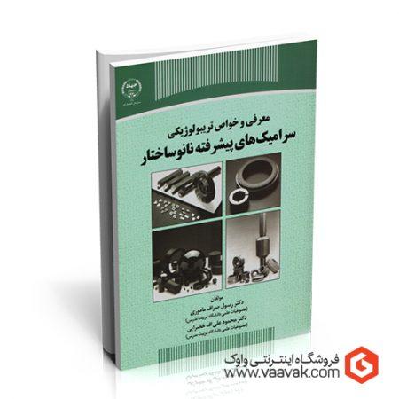 کتاب معرفی و خواص تریبولوژیکی؛ سرامیکهای پیشرفته نانوساختار