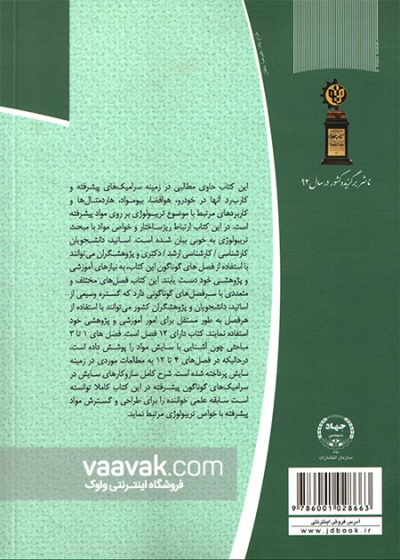 تصویر پشت جلد کتاب معرفی و خواص تریبولوژیکی؛ سرامیکهای پیشرفته نانوساختار