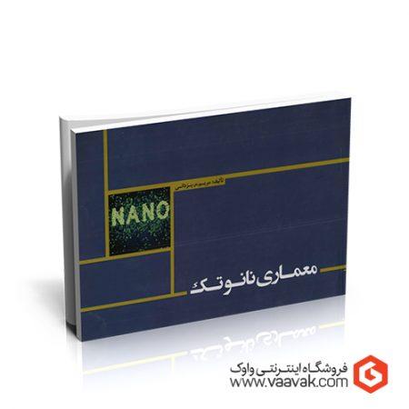 کتاب معماری نانوتک (کاربرد نانوتکنولوژی در معماری)