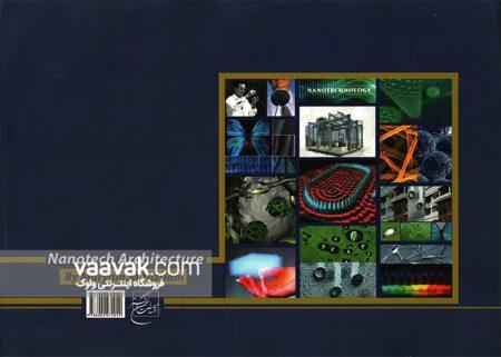 تصویر پشت جلد کتاب معماری نانوتک (کاربرد نانوتکنولوژی در معماری)