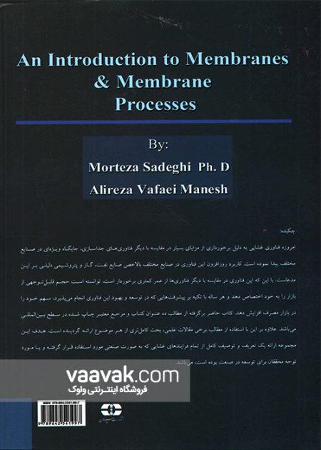 تصویر پشت جلد کتاب مقدمهای بر غشا و فرآیندهای غشایی