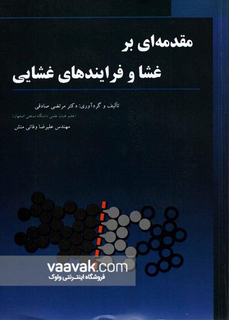 تصویر روی جلد کتاب مقدمهای بر غشا و فرآیندهای غشایی
