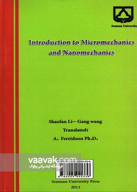 تصویر پشت جلد کتاب مقدمهای بر میکرومکانیک و نانومکانیک
