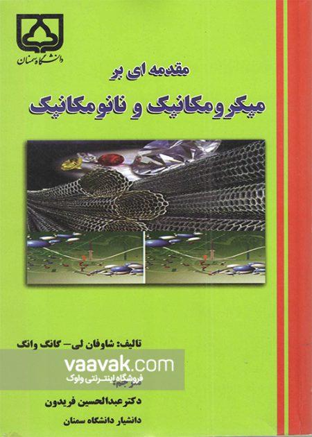 تصویر روی جلد کتاب مقدمهای بر میکرومکانیک و نانومکانیک