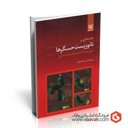 کتاب مقدمهای بر نانو زیستحسگرها؛ بدون معادلات و محاسبات عددی