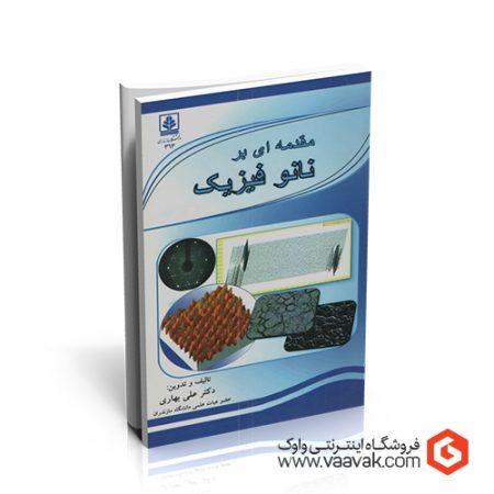 کتاب مقدمهای بر نانو فیزیک