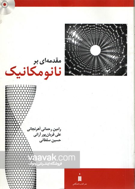 تصویر روی جلد کتاب مقدمهای بر نانومکانیک