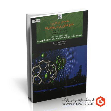 کتاب مقدمهای بر کاربرد نانوفناوری در پلیمرها