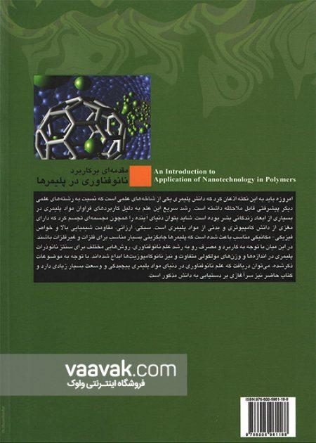 تصویر پشت جلد کتاب مقدمهای بر کاربرد نانوفناوری در پلیمرها