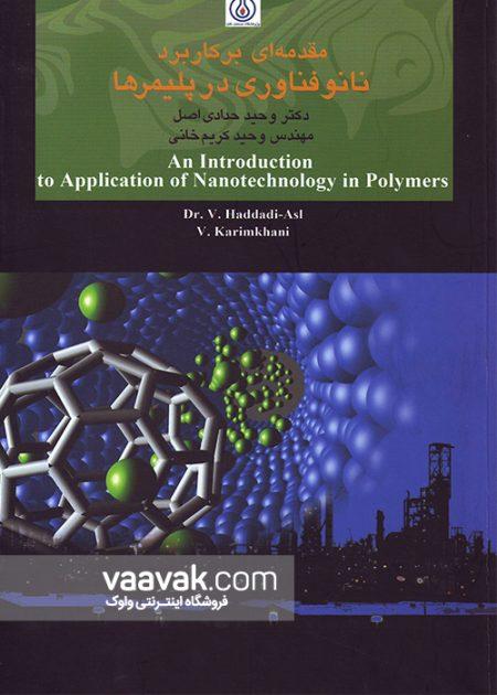 تصویر روی جلد کتاب مقدمهای بر کاربرد نانوفناوری در پلیمرها