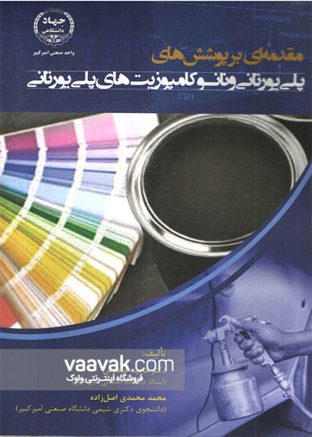 تصویر روی جلد کتاب مقدمهای بر پوششهای پلییورتانی و نانوکامپوزیتهای پلییورتانی