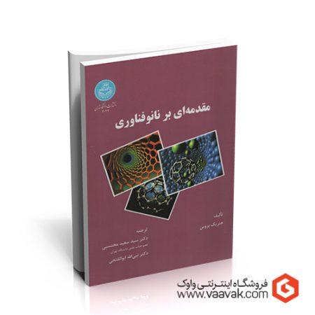 کتاب مقدمهای بر نانوفناوری