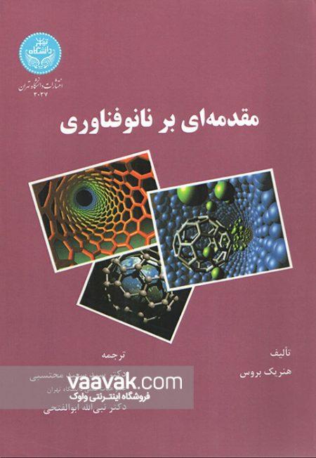کتاب مقدمهای بر نانوفناوری - نسخه قدیمی