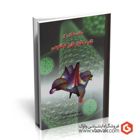 کتاب مقدمهای بر نانوساختارهای کوانتومی