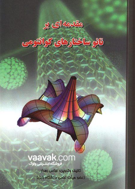 تصویر روی جلد کتاب مقدمهای بر نانوساختارهای کوانتومی