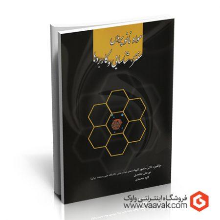 کتاب مواد نانو پروس، سنتز، شناسایی و کاربردها