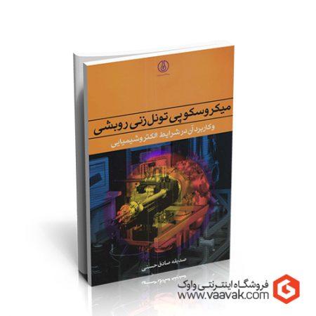 کتاب میکروسکوپی تونلزنی روبشی و کاربرد آن در شرایط الکتروشیمیایی