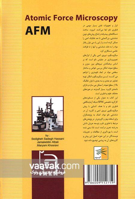 کتاب میکروسکوپی نیروی اتمی