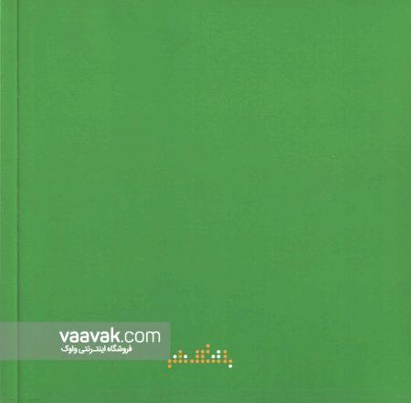 کتاب نانو ۱۰ به توان منفی ۹
