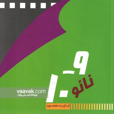 تصویر روی جلد کتاب نانو ۱۰ به توان منفی ۹