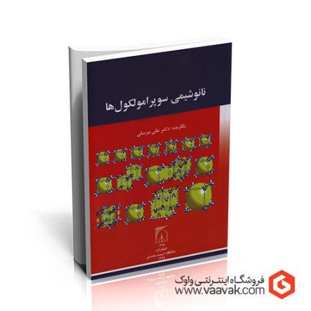 کتاب نانوشیمی سوپرامولکولها (نانوشیمی برمولکولها)
