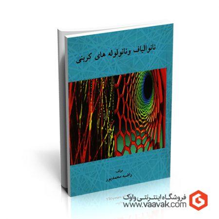کتاب نانوالیاف و نانولولههای کربنی