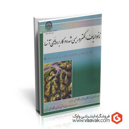 کتاب نانوالیاف الکتروریسی شده و کاربردهای آنها
