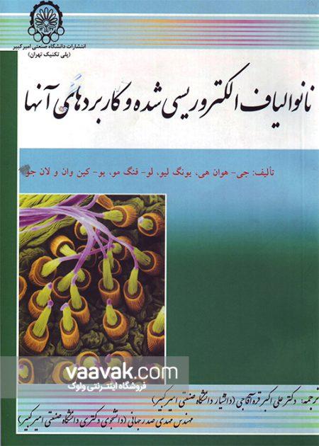 تصویر روی جلد کتاب نانوالیاف الکتروریسی شده و کاربردهای آنها