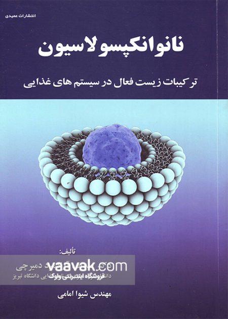 تصویر روی جلد کتاب نانو انکپسولاسیون ترکیبات زیست فعال در سیستمهای غذایی