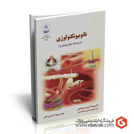 کتاب نانوبیوتکنولوژی (از دیدگاه میکروبیولوژی)کتاب نانوبیوتکنولوژی (از دیدگاه میکروبیولوژی)