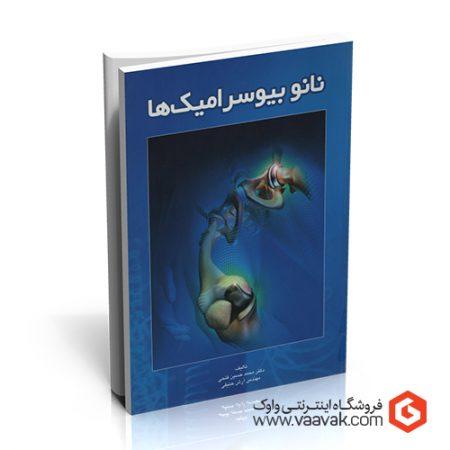 کتاب نانوبیوسرامیکها