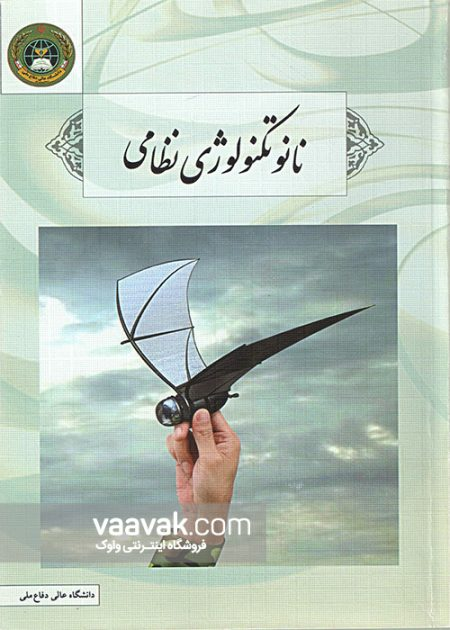 تصویر روی جلد کتاب نانوتکنولوژی نظامی
