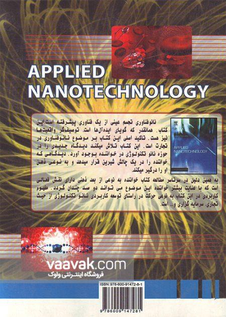تصویر پشت جلد کتاب نانو تکنولوژی کابردی