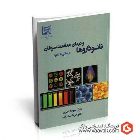 کتاب نانوداروها و درمان هدفمند سرطان از مبانی تا کاربرد