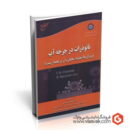 کتاب نانوذرات در چرخه آب (ویژگیها، تجزیه، تحلیل و اثر بر محیط زیست)