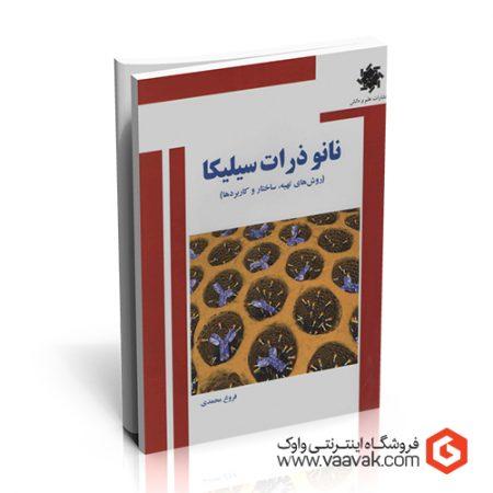 کتاب نانوذرات سیلیکا؛ روشهای تهیه، ساختار و کاربردها