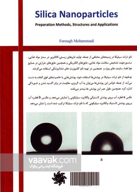 تصویر پشت جلد کتاب نانوذرات سیلیکا؛ روشهای تهیه، ساختار و کاربردها