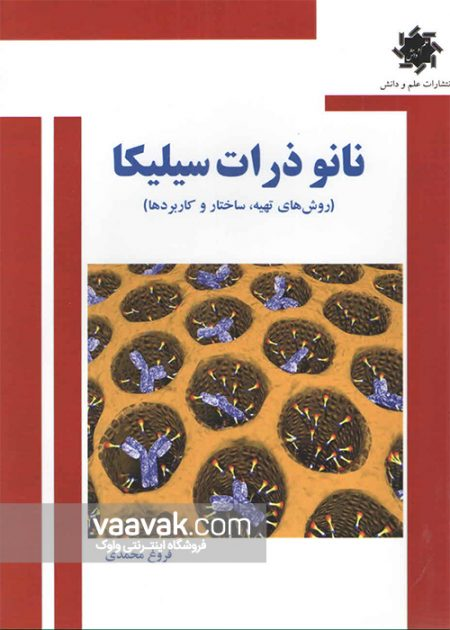 تصویر روی جلد کتاب نانوذرات سیلیکا؛ روشهای تهیه، ساختار و کاربردها