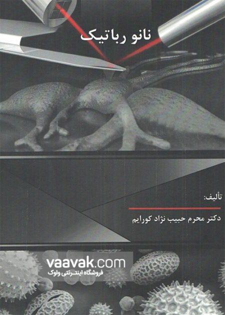 تصویر روی جلد کتاب نانو رباتیک
