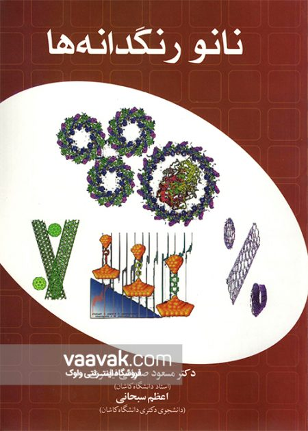 تصویر روی جلد کتاب نانورنگدانه