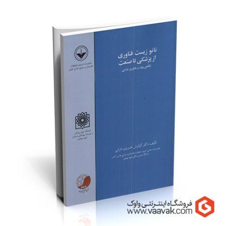 کتاب نانو زیست فناوری از پزشکی تا صنعت؛ نگاهی ویژه بر فناوری غذایی