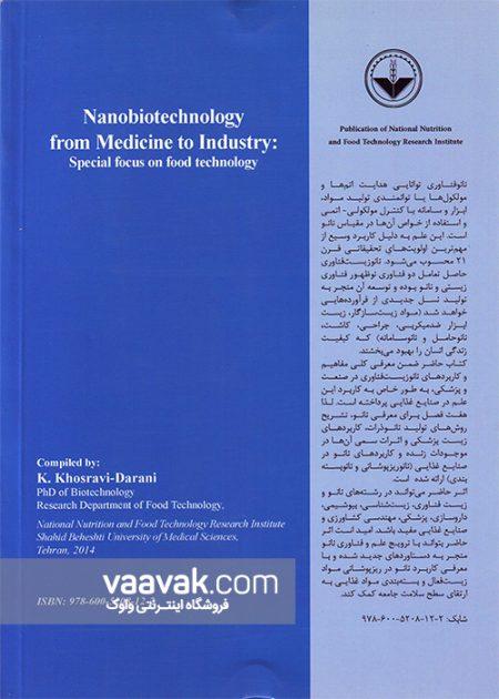 تصویر پشت جلد کتاب نانو زیست فناوری از پزشکی تا صنعت؛ نگاهی ویژه بر فناوری غذایی