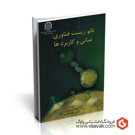 کتاب نانو زیست فناوری: مبانی و کاربردها