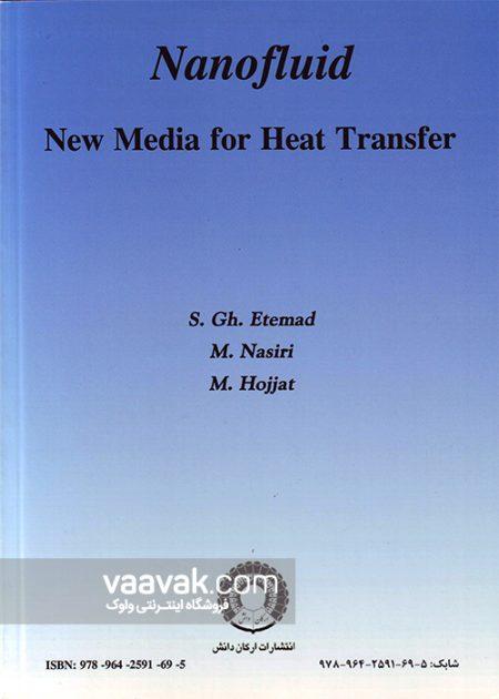 تصویر پشت جلد کتاب نانوسیال، محیط جدید انتقال حرارت